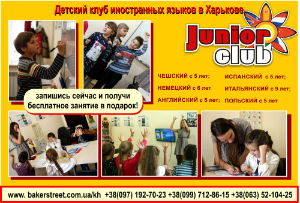 JuniorClub Kh